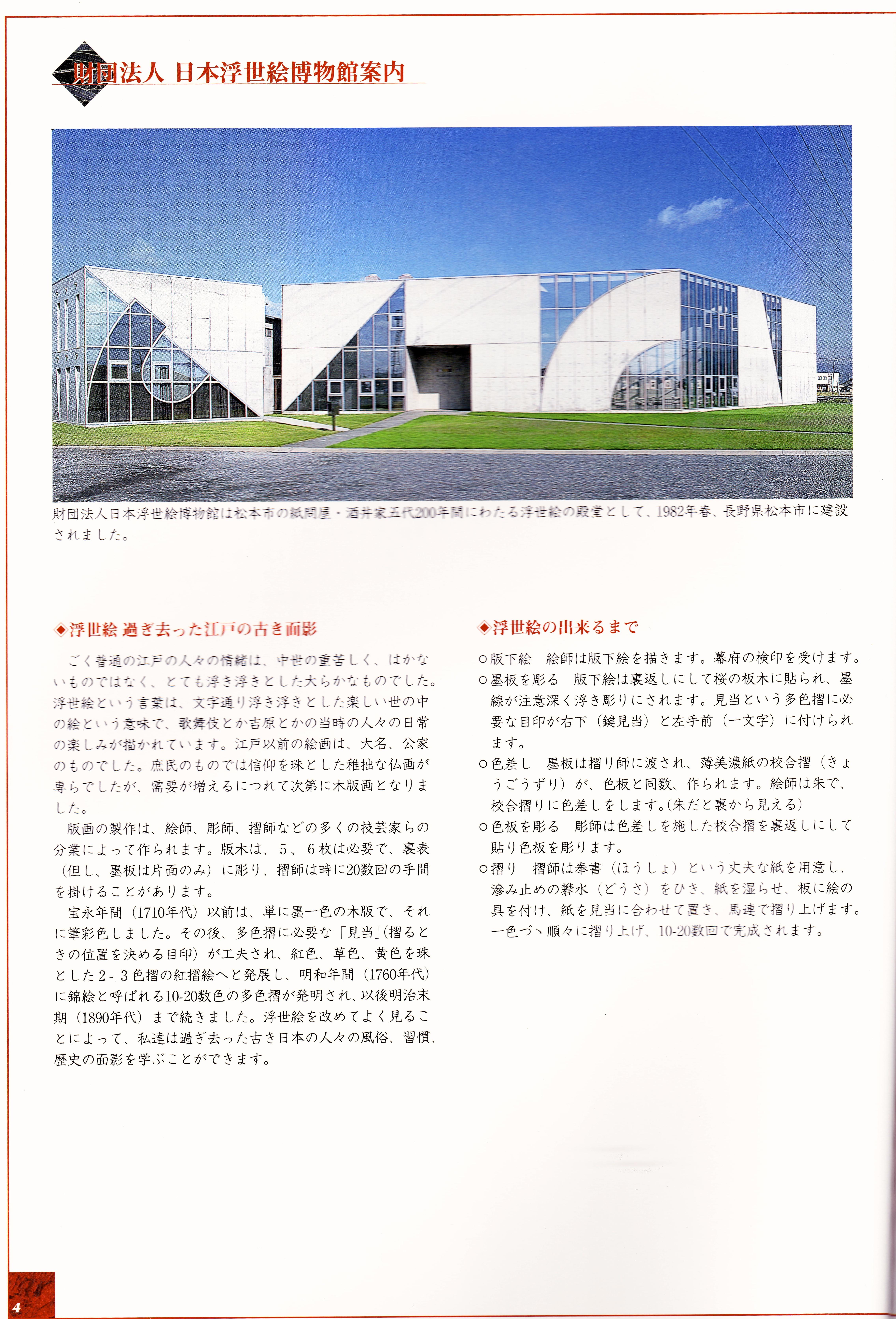 ////浮世絵学_guide4-exhib_御案内_JUM Ukiyo-e World Exhibitions  酒井雁高(浮世絵・酒井好古堂主人)  http://www.ukiyo-e.co.jp/16270